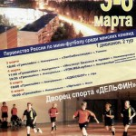 Первенство России по мини-футболу среди женских команд